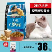 雀巢宠优猫咪主粮猫食全国 普瑞纳 包邮 妙多乐成猫粮1.5kg 波奇网