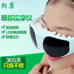 今日特价网朗康护眼仪眼部按摩器保护眼睛按摩仪眼保仪眼保姆按摩眼镜