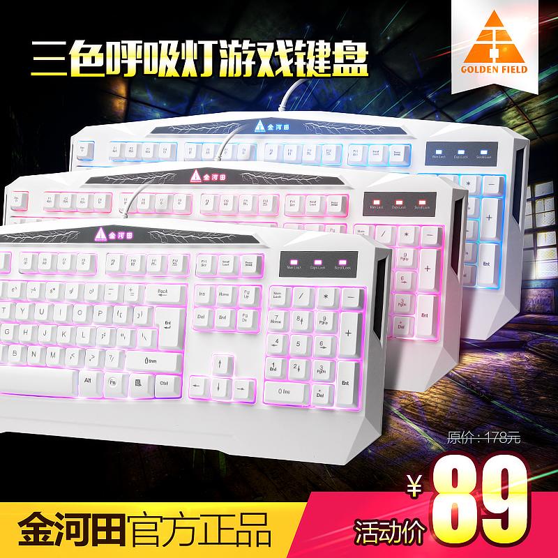 金河田白金版K6防水白色巧克力背光游戏办公台式电脑有线USB键盘