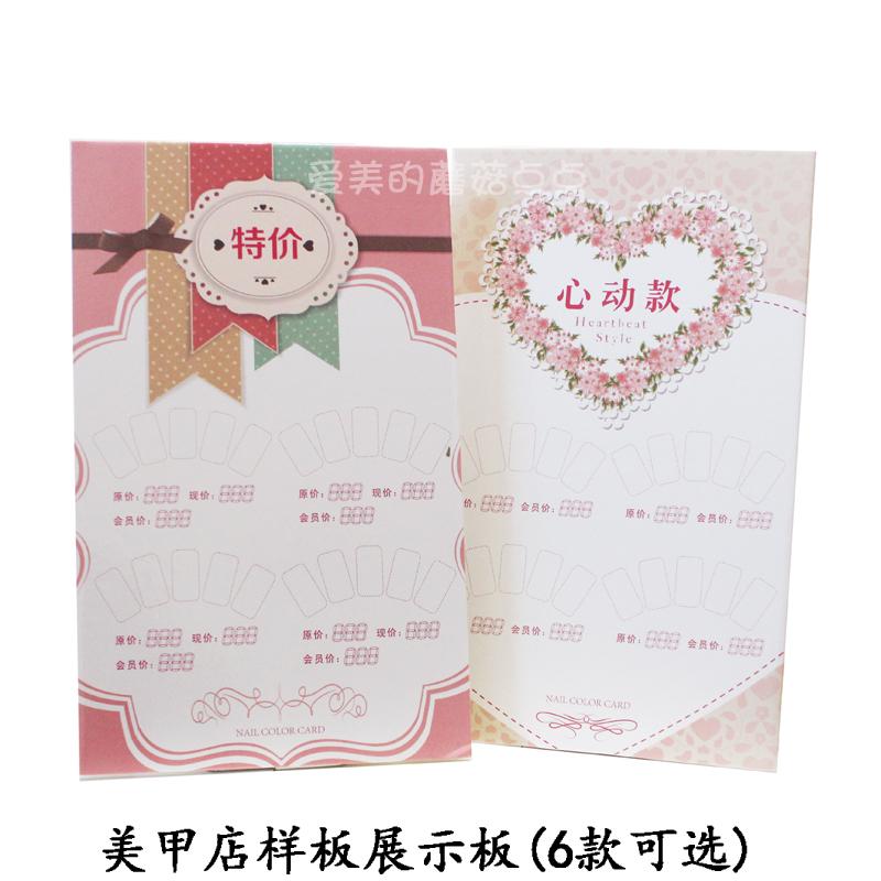 美甲色卡展示板特价 甲片盒指甲油胶色板样板卡本 高档美甲店专用