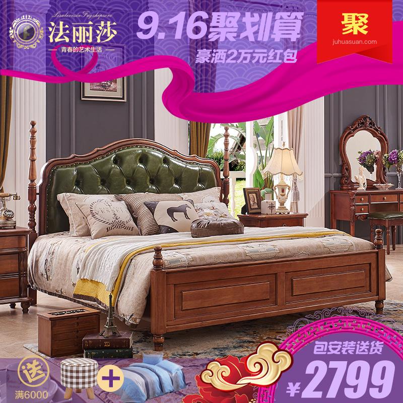 聚法丽莎家具美式实木床真皮欧式床橡木双人床1