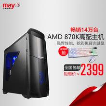 宁美国度AMD 870K/4G独显DIY组装机守望先锋台式电脑主机兼容整机