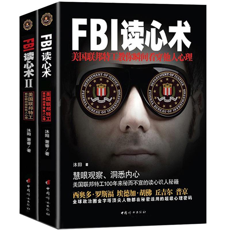 FBI读心术 微表情心理学 2册