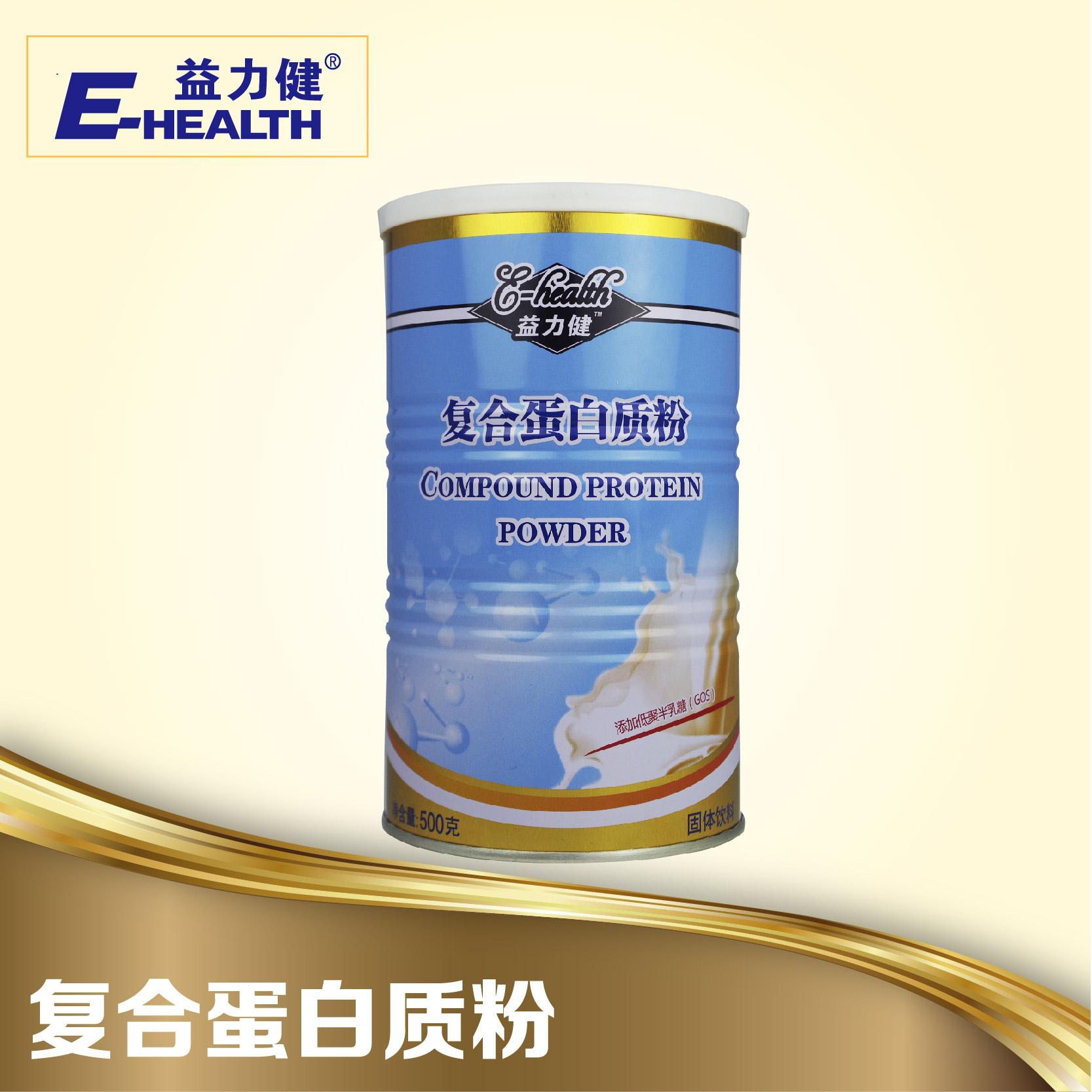 新品益力健复合蛋白质粉