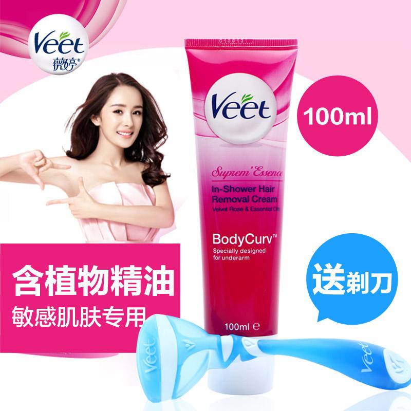 法国Veet薇婷香氛凝萃沐浴专用脱毛膏100毫升 腋下专用装男女护理