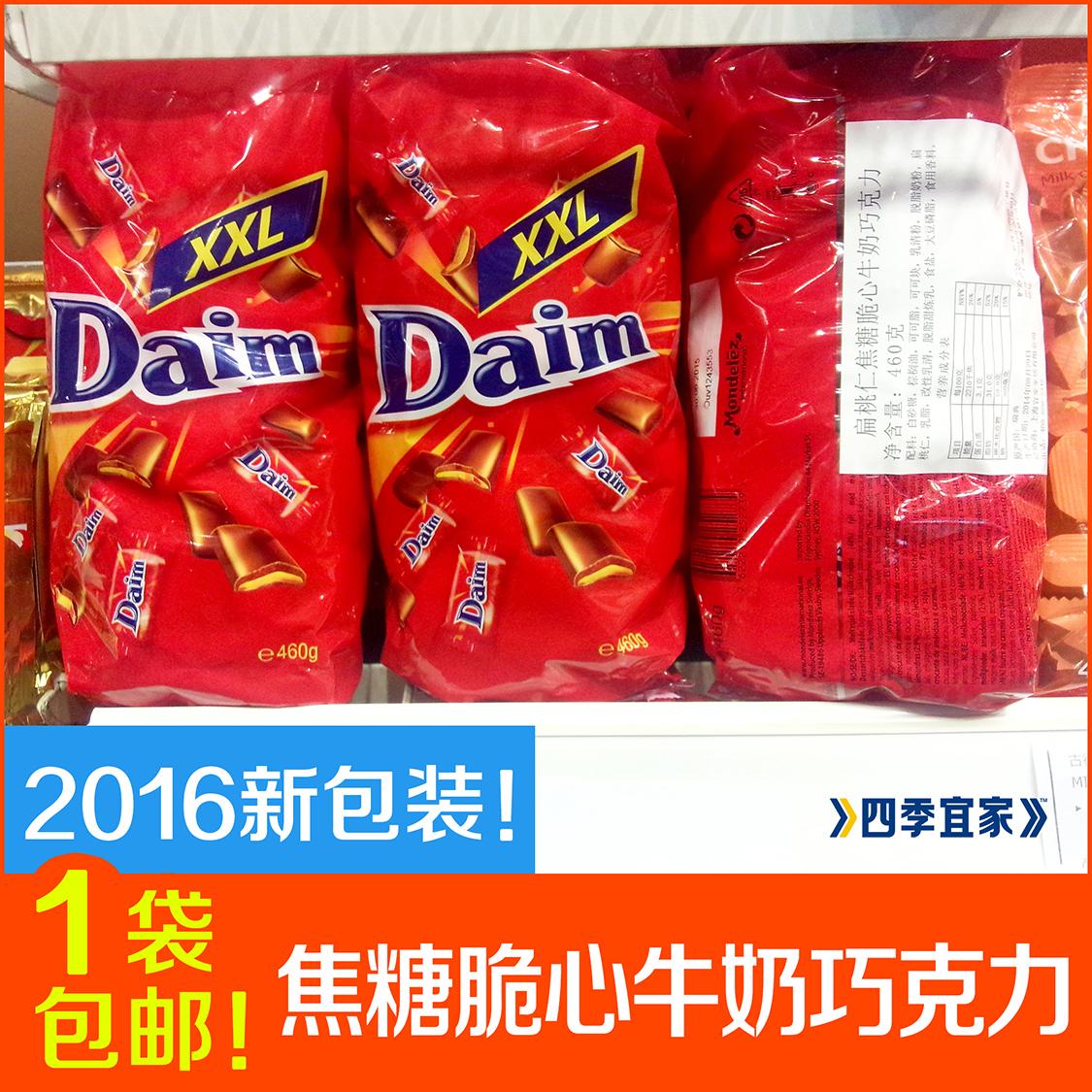 1袋包邮宜家Daim彩色代姆焦糖脆心牛奶巧克力460g亿滋保期16.11月