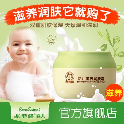 加菲猫护肤品宝宝婴儿润肤乳护肤霜滋养儿童面霜露 护肤保湿补水
