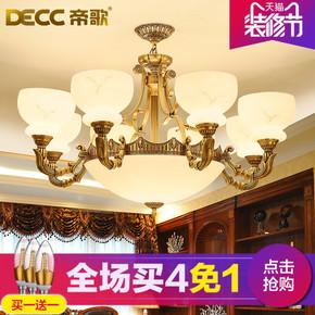 帝歌 简欧全铜复古云石吊灯 欧式吊灯客厅灯 复式楼卧室餐厅灯具