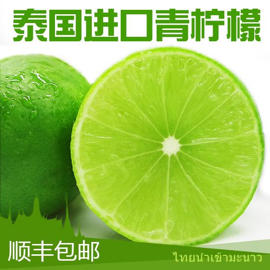 泰国青柠檬  进口新鲜青柠檬 胜越南青柠檬 黄柠檬 新鲜包邮顺丰