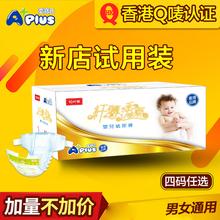 m通用纤薄透气婴儿尿不湿s码 新生儿纸尿裤 试用装 超薄纸尿裤