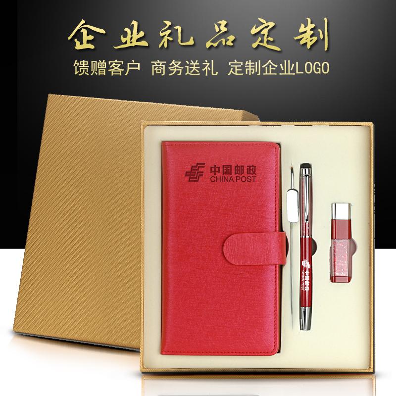笔记本文具创意定做记事本礼品套装公司年会礼物创意实用定制logo