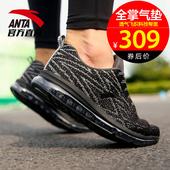安踏男鞋跑步鞋2017夏季新款飞织网面透气全掌气垫鞋休闲运动鞋男