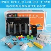 3548 4518打印机连供 1000 惠普802 2132 803墨盒兼容1510 彩玲珑