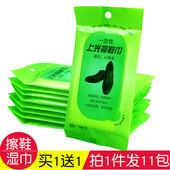 抽取式护理清洁湿纸巾100片 湿巾一次性去污上光擦鞋 便携式擦鞋