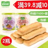 稻田村宝宝磨牙棒 婴儿磨牙饼干2罐 手指高钙饼干零食婴儿辅食