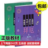 正版孩子们的拜厄上下册幼儿童钢琴基本初步教程基础入门教材书籍