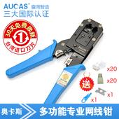 电话线网络工具 正品 水晶头压线钳子套装 台湾奥卡斯多功能网线钳