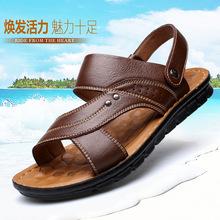 2017夏季男士凉鞋男真皮沙滩鞋休闲男鞋拖鞋淘金币兑换商品包邮
