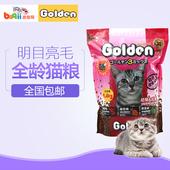 波奇网 宠物猫粮日本金赏低盐配方猫粮1.4kg成幼猫猫粮 全国包邮