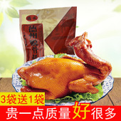 德州脱骨扒鸡山东特产烧鸡卤味鸡肉零食熟食500g真空鸡 3袋送1袋