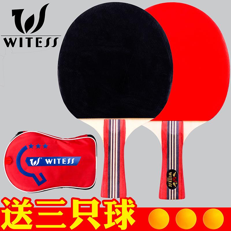 WITESS乒乓球拍正品乒乓球成品拍双拍2只初学兵乓球拍直拍横拍ppq