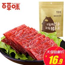 美食小吃零食靖江肉干肉铺熟食小包 精制猪肉脯200g 百草味