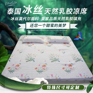 皇家夏季透气天然进口冰丝三件套可机洗latexroyal泰国乳胶凉席