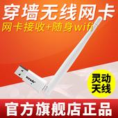 腾达USB无线网卡台式机笔记本随身WIFI信号接收器穿墙王W311MA