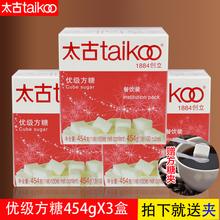 送方糖夹包邮太古优级方糖454gX3盒咖啡方糖白砂糖调糖伴侣辅料