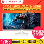 保无点送8礼LG 34UM56-W游戏34英寸IPS21:9电脑液晶准2K显示器
