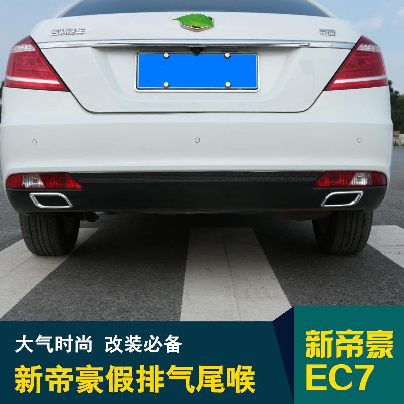 专用吉利百万款新帝豪EC7改装假排气装饰贴帝豪EC7假尾喉排气管贴