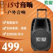 索爱 T32 15寸户外重低音广场舞音响便携式插卡 移动充电拉杆音箱