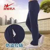 双星运动裤男针织纯棉长裤春季拉链款卫裤男士纯棉舒适跑步运动裤