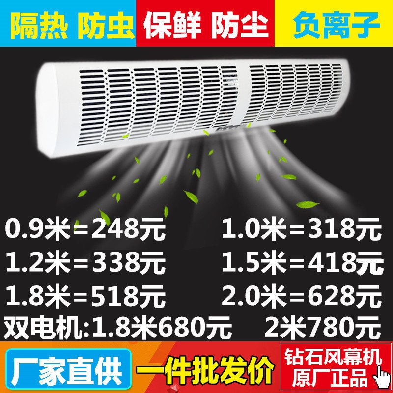 正品钻石风幕机1.8米1.5米大风帘机2米静音节能1.2米0.9米空气幕