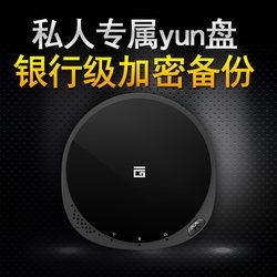 秒变云盘 私有云智能云存储 无线wifi移动硬盘1t高速3.0硬盘2t淘宝优惠券