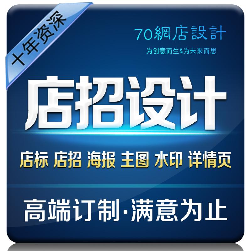 淘宝全屏店招定制作招牌网店铺装修logo详情页网站海报主图片设计