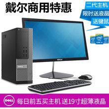 戴尔台式电脑全套I3主机/I5四核办公家用游戏台式机19寸液晶整机