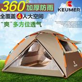 【加厚防雨】KEUMER帐篷户外3-4人 2人全自动家庭露营野营帐篷