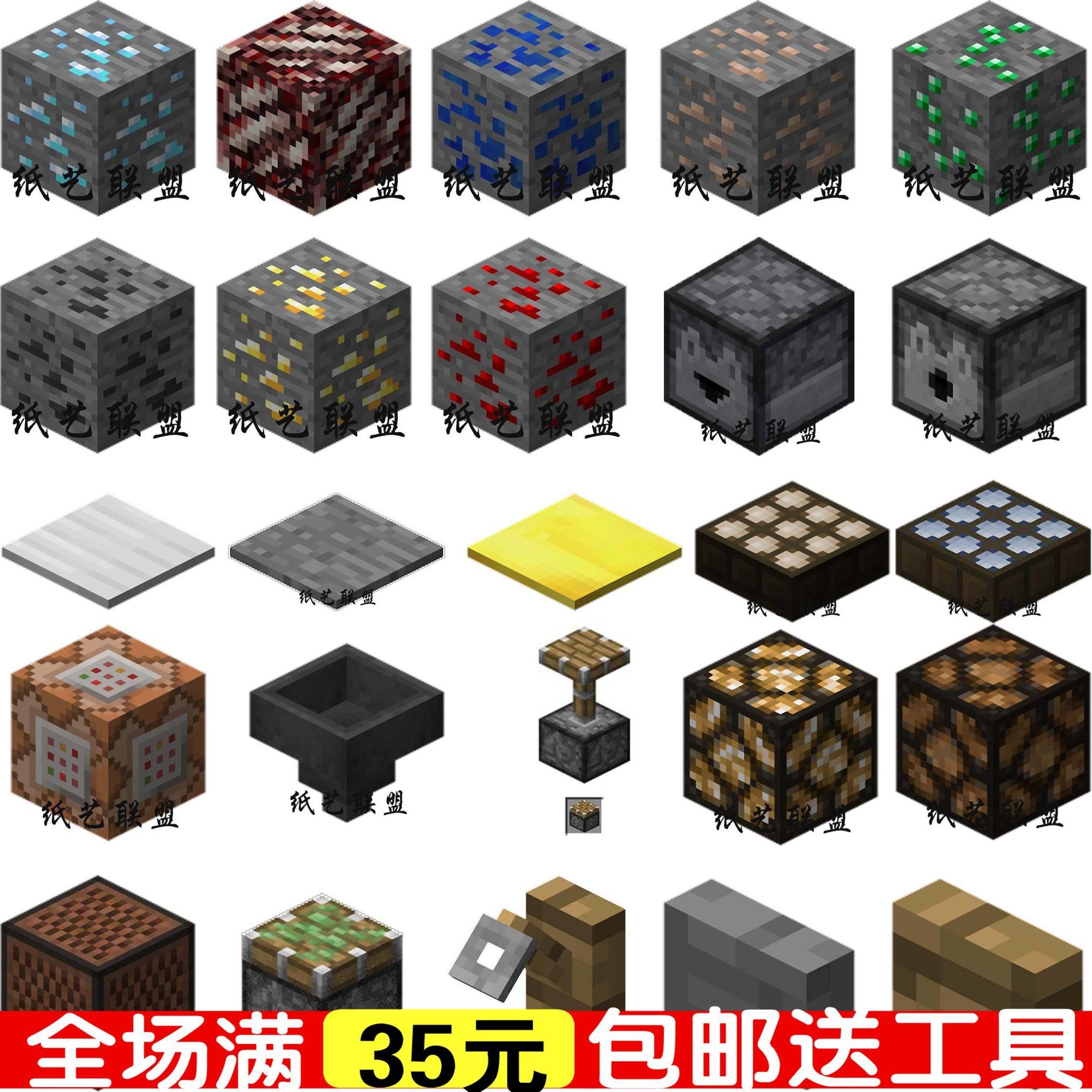 Minecraft我的世界周边玩具纸模型方块大全手工制作 6*6*6厘米 ①