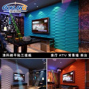 澳科朗三维板电视背景形象墙三维塑料扣板装饰材料平贴高分子PVC