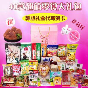 进口零食大礼包礼盒箱装休闲零食组合送吃货男女友情人节生日礼物