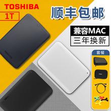 顺丰包邮 东芝移动硬盘1T 黑甲虫升级版1tb 高速USB3.0 全新正品