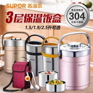 苏泊尔304不锈钢3层保温桶kf25a1