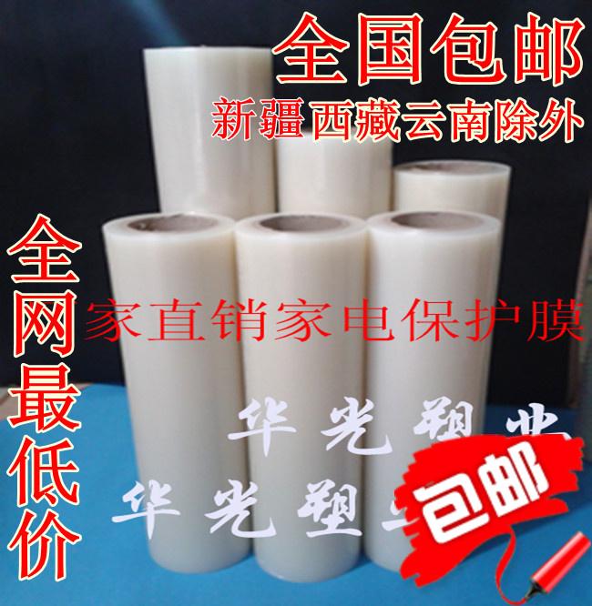 洗衣机保护膜电器保护膜大小家电表面贴膜铝材保护膜宽40长200米