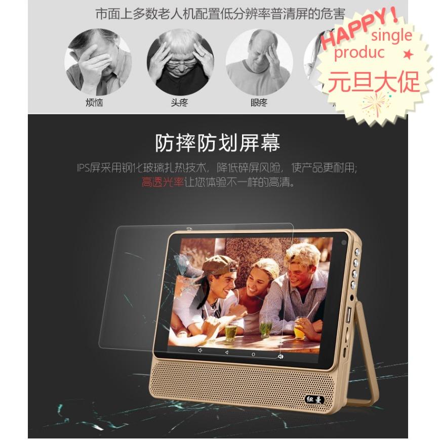 纽曼 Q8尊享版 8寸平板电脑 WIFI定制版安卓老人系统高清8寸平板