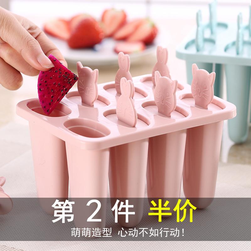 卡通无毒雪糕DIY模具冰格冰模家用可爱冰淇淋冰棒 韵迪