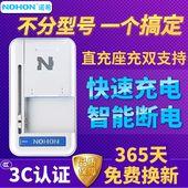 诺希 万能充电器 万能座充 三星小米华为酷派f2手机电池通用快充