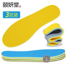 3双装 防臭鞋垫男女士吸汗透气除臭减震加厚运动鞋垫皮鞋垫春夏季