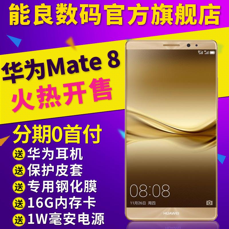 套餐0元得16G卡电源套耳机膜Huawei/华为 mate8 移动联通双4G手机