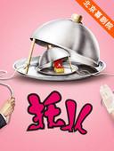 【永乐票务】陈佩斯经典喜剧《托儿》北京站门票